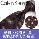 カルバンクライン ネクタイ/ナローネクタイ(7cm幅) CK10 【Calvin Klein・カルバンクラ