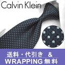 カルバンクライン ネクタイ/ナローネクタイ(7cm幅) CK12 【Calvin Klein・カルバンクラ