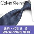 カルバンクライン ネクタイ/ナローネクタイ(7cm幅) CK14 【Calvin Klein・カルバンクラインネクタイ】 ブルーグレー/ネイビー 【送料無料】