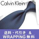 カルバンクライン ネクタイ/ナローネクタイ(7cm幅) CK14 【Calvin Klein・カルバンクラインネクタイ・ネクタイ ブランド】 ブルーグレー/ネイビー 【送料無料】