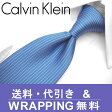 カルバンクライン ナローネクタイ(7cm幅) CK15 【Calvin Klein・カルバンクラインネクタイ・ネクタイ ブランド】 ブルー 【送料無料】