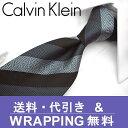 カルバンクライン ネクタイ/ナローネクタイ(7cm幅) CK16 【Calvin Klein・カルバンクラインネクタイ・ネクタイ ブランド】 ブラック/グレー 【送料無料】