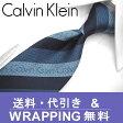 カルバンクライン ネクタイ/ナローネクタイ(7cm幅) CK17 【Calvin Klein・カルバンクラインネクタイ】 ネイビー/ブルーグレー 【送料無料】