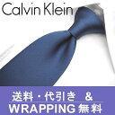 カルバンクライン ネクタイ/ナローネクタイ(7cm幅) CK2 【Calvin Klein・カルバンクラインネクタイ】 ダークブルー 【送料無料】