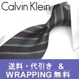 カルバンクライン ネクタイ/ナローネクタイ(7cm幅) CK20 【Calvin Klein・カルバンクラインネクタイ】 ブラック/グレー 【送料無料】