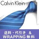カルバンクライン ネクタイ/ナローネクタイ(7cm幅) CK22 【Calvin Klein・カルバンクラインネクタイ・ネクタイ ブランド】 ブルーグレー/ブルー 【送料無料】