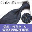 カルバンクライン ネクタイ/ナローネクタイ(7cm幅) CK24 【Calvin Klein・カルバンクラインネクタイ】 ブラック/ブルーグレー 【送料無料】