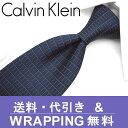 カルバンクライン ネクタイ/ナローネクタイ(7cm幅) CK28 【Calvin Klein・カルバンクラインネクタイ】 ネイビー/ブルー 【送料無料】