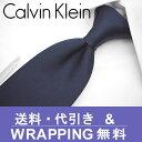 カルバンクライン ナローネクタイ(7cm幅) CK3 【Calvin Klein・カルバンクラインネクタイ・ネクタイ ブランド】 ダークネイビー 【送料無料】