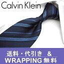 カルバンクライン ネクタイ/ナローネクタイ(7cm幅) CK34 【Calvin Klein・カルバン