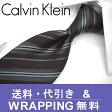 カルバンクライン ネクタイ/ナローネクタイ(7cm幅) CK35 【Calvin Klein・カルバンクラインネクタイ】 ダークグレー/グレー 【送料無料】