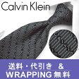 カルバンクライン ネクタイ/ナローネクタイ(7cm幅) CK36 【Calvin Klein・カルバンクラインネクタイ】 グレー/ブラック 【送料無料】
