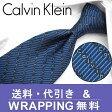 カルバンクライン ネクタイ/ナローネクタイ(7cm幅) CK37 【Calvin Klein・カルバンクラインネクタイ】 ブルー/グレー 【送料無料】
