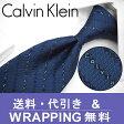 カルバンクライン ネクタイ/ナローネクタイ(7cm幅) CK38 【Calvin Klein・カルバンクラインネクタイ】 ダークブルー/ブラック 【送料無料】