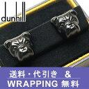 【dunhill】ダンヒル カフス ガンメタルカラー JNN3254K【送料無料】