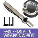 【dunhill】ダンヒル タイバー(ネクタイピン) シルバーカラー JSB8101H【送料無