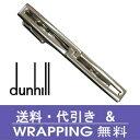 【dunhill】ダンヒル タイバー(ネクタイピン) シルバーカラー JSD3168K【送料無料】