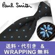 ポールスミス ネクタイ(8cm幅) PS35 【Paul Smith・ポールスミスネクタイ】 ブラック/ブルー【送料無料】