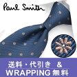 ポールスミス ネクタイ(8cm幅) PS37 【Paul Smith・ポールスミスネクタイ】 ブルーグレー/ライトピンク【送料無料】