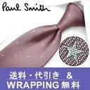 ポールスミス ネクタイ(8cm幅) PS55 【Paul Smith ポールスミスネクタイ ネクタイ ブランド】 ピンク/ライトグレー【送料無料】