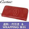 【Cartier】カルティエ 財布 カルティエ ラウンドファスナー長財布(小銭入れ付)レディースレッドポピー ハッピーバースデー L3001253【送料無料】
