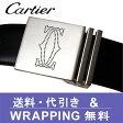 ベルト メンズ ブランド【Cartier】カルティエ ベルト(リバーシブル) ブラック/ダークブラウン  L5000516【送料無料】