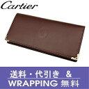 【Cartier】カルティエ 財布 カルティエ 長財布(小銭入れ付)マスト ボルドー L3000466【送料無料】【楽ギフ_包装】