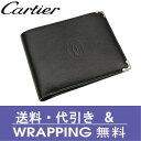 【Cartier】カルティエ 財布 カルティエ 二つ折り財布(小銭入れ付) カボション ブラック/ボルドー L3000595【送料無料】【楽ギフ_包装】