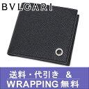 【BVLGARI】ブルガリ 財布 二つ折り財布(小銭入れあり)メンズ ブルガリ・ブルガリ2 ブラック【送料無料】
