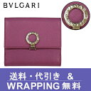 【BVLGARI】ブルガリ Wホック二つ折り財布(小銭入れあり) レディース ラズベリーピンク BVLGARI BVLGARI 2(ブルガリ ブルガリ2)35638【送料無料】