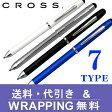 【CROSS】クロス 複合ボールペン テックスリー(テック3)プラス AT0090【送料無料】