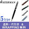 【WATERMAN】ウォーターマン ボールペン メトロポリタン エッセンシャル【送料無料】