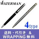 【WATERMAN】ウォーターマン メトロポリタン エッセンシャル ボールペン/シャープペンシル【送料無料】