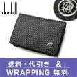 【dunhill】ダンヒル カードケース/カード入れ(名刺入れ) ブラックMicro d-eight(マイクロ ディーエイト)ラインL2V347A【送料無料】