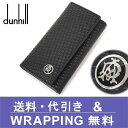 【dunhill】ダンヒル 6連キーケース ブラックMicro d-eight(マイクロ ディーエイト)ラインL2V350A【送料無料】
