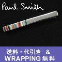 【Paul Smith】ポールスミス タイバー(ネクタイピン)ブランド シルバーカラー AT