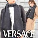 ヴェルサーチ マフラー 【VERSACE】メンズ レディース 2018 A/W NEW【送料無料】