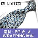 エミリオプッチ ネクタイ(8.5cm幅) EP12 【EMILIO PUCCI・エミリオプッチネクタイ・ネク