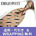 エミリオプッチ ネクタイ(8.5cm幅) EP25 【EMILIO PUCCI・エミリオプッチネクタイ・ネク