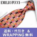 エミリオプッチ ネクタイ(8.5cm幅) EP29 【EMILIO PUCCI・エミリオプッチネクタイ・ネク