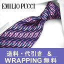 エミリオプッチ ネクタイ(8.5cm幅) EP36 【EMILIO PUCCI・エミリオプッチネクタイ・ネク