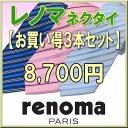レノマ ネクタイ【renoma・レノマネクタイ】【お買い得3本セット】【ストライプ・チェック