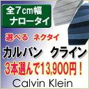 カルバンクライン ネクタイ/ナローネクタイ ブランド【Calvin Klein・カルバンクライ
