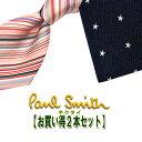 ポールスミス ネクタイ【お買い得2本セット】【Paul Sm...