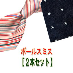 <strong>ポールスミス</strong> <strong>ネクタイ</strong> Paul Smith 【お買い得2本セット】ブランド <strong>ネクタイ</strong>【送料無料】