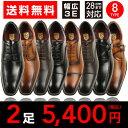 ビジネスシューズ 8種類から選べる 福袋 2足セット 28cm 対応BENE FORCE ベネフォース8111 8112 8113紳士靴 革靴 メンズ紐 モンク...