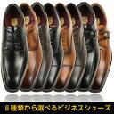 8種類から選べる定番ビジネスシューズ!28.0cm対応紳士靴 革靴 メンズBENE FORCE/ベネフォース8111 8112 8113BLACK BROWN ...
