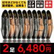 ビジネスシューズ 10種類から選べる 福袋 2足セット 簡単 28cm対応BENE FORCE/ベネフォース8221 8222 8223 8224紳士靴 革靴 メンズ紐 ビット ストレートチップ スワールモカシン