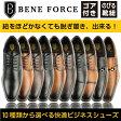 10種類から選べる 快適 ビジネスシューズ!28.0cm対応BENE FORCE/ベネフォース8221 8222 8223 8224BLACK BROWN DARK BROWN紳士靴 革靴 メンズ紐 ビット ストレートチップ スワールモカシン