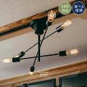 シーリングライト シーリングスポットライト モダン シンプル おしゃれ カフェ 男前 かっこいい 天井照明 北欧 かっこいい おしゃれ 8畳 10畳 カフェ Astre アストル LED対応